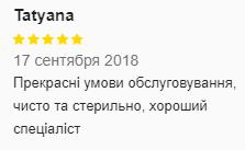 Відгук про медичний педикюр у Івано-Франківську