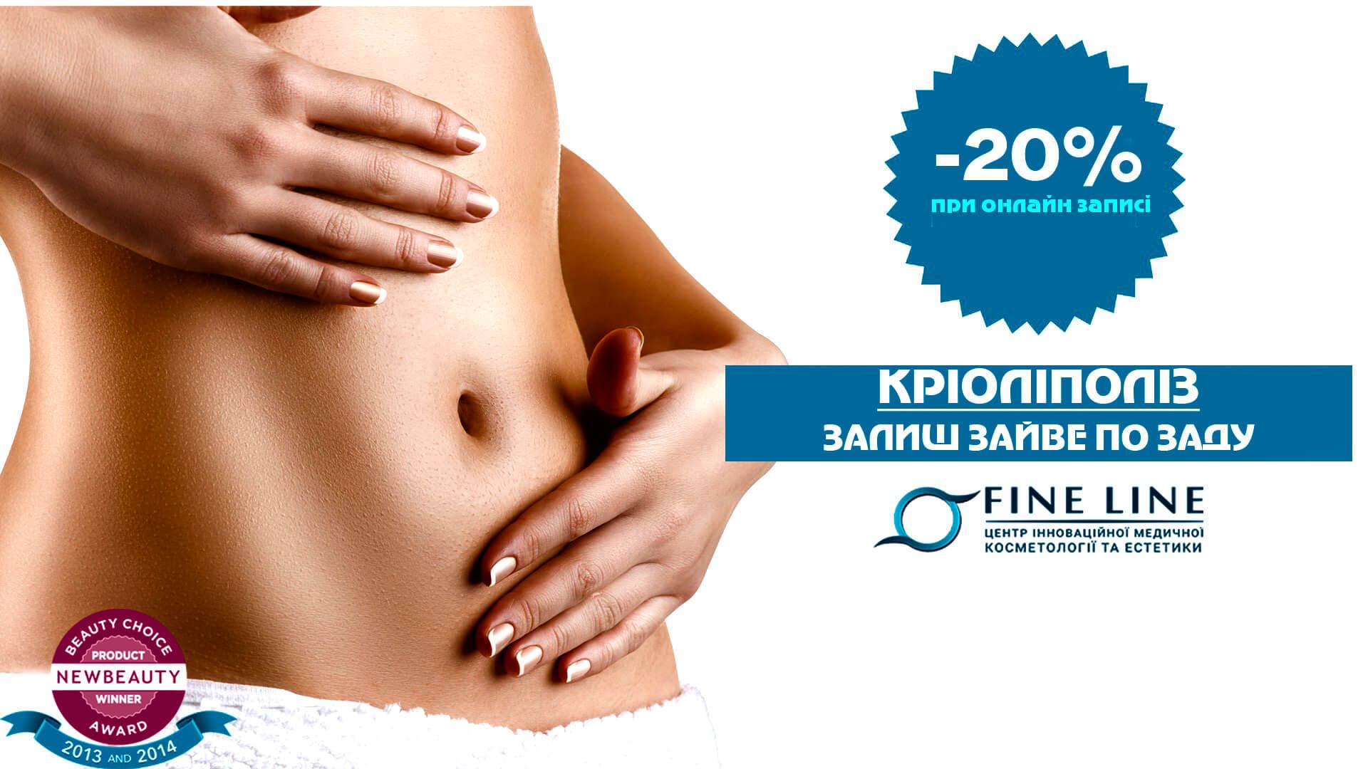 КРІОЛІПОЛІЗ FineLine: косметологічний центр у Івано-Франківську