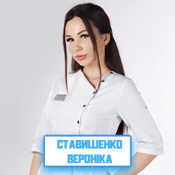 Косметолог Вероніка Ставишенко: FineLine