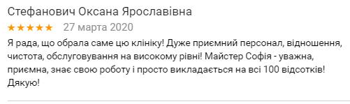 Косметолог Шологонюк Софія - 17/09/2021