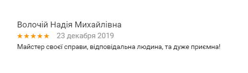 Відгук про Станіщук Богдану масажист у Івано-Франківську