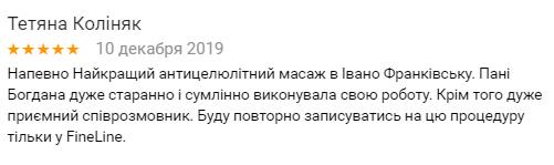 Відгук про Станіщук Богдану