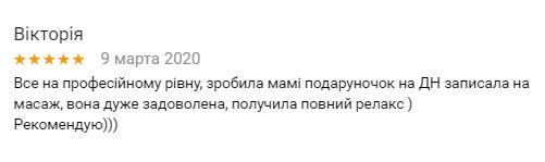 Івано-Франківськ: Відгук про масаж у Станіщук Богдани у косметології FineLine: