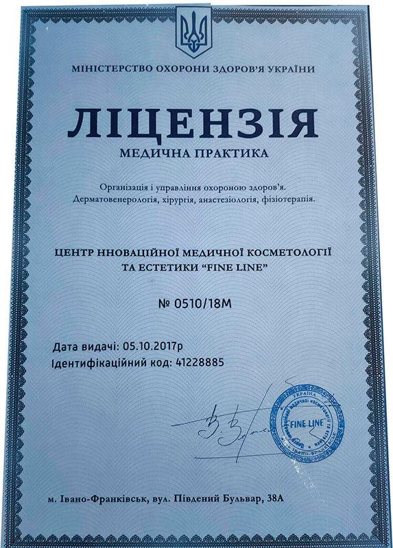 Ліцензія косметології FineLine