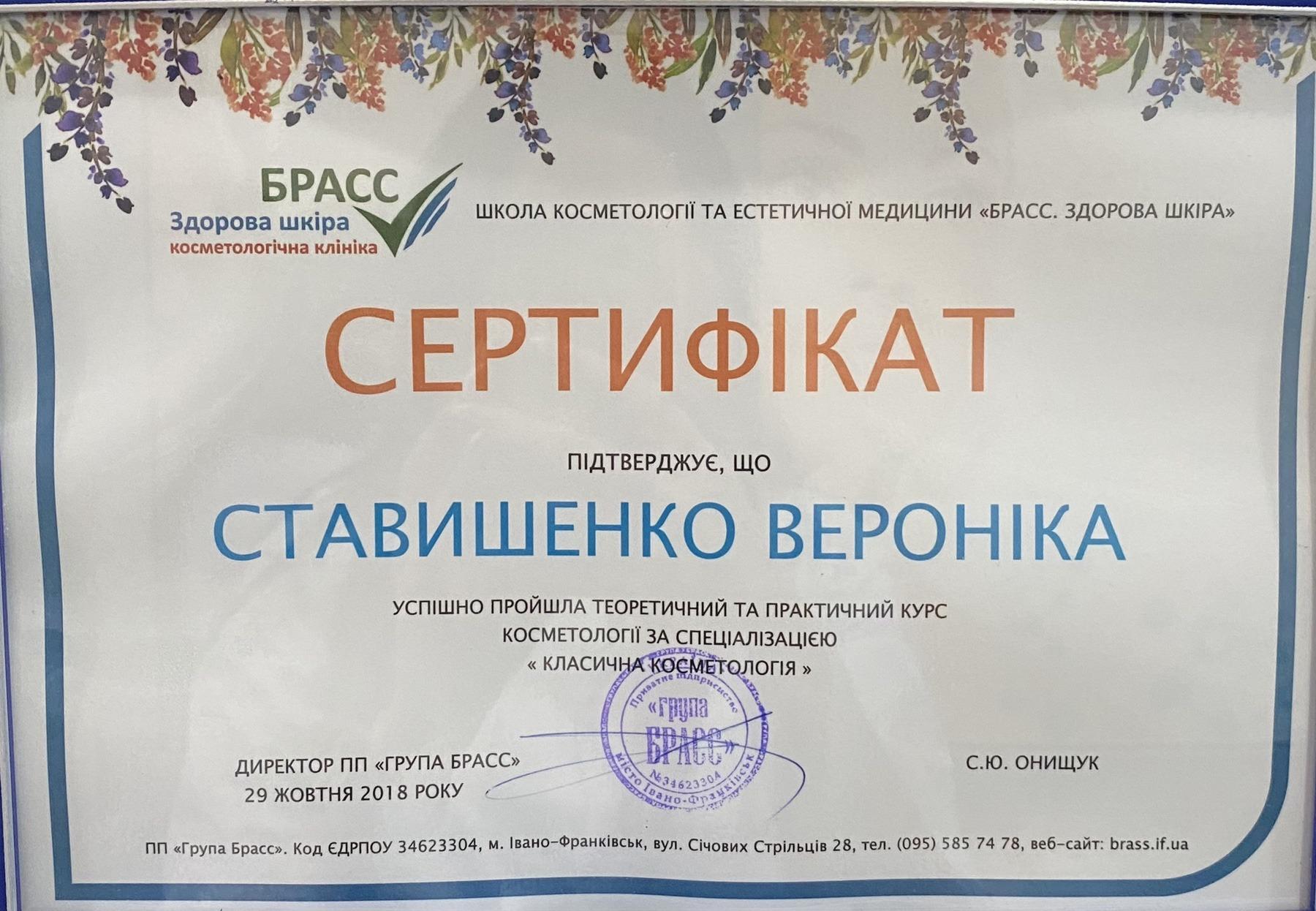 Косметолог Леся Кобітович - 12/04/2021