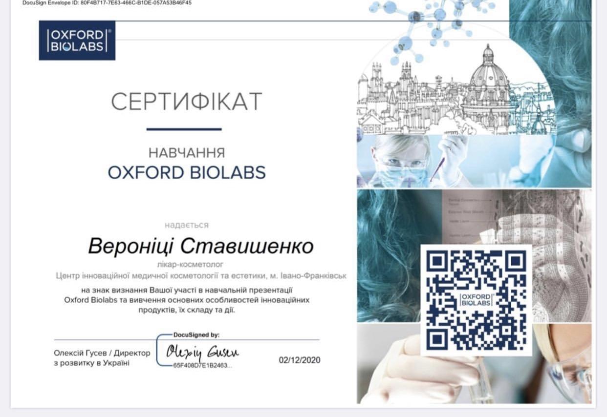Сертифікат спеціаліста Вероніки Ставишенко